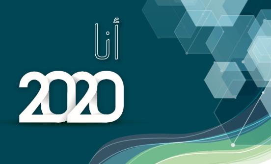 Photo of تحميل اجندة 2020 – ضع الخطة وقم بالسير عليها للنجاح