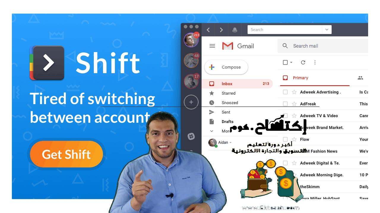 Photo of زيادة الانتاجية شهر بالسنة من خلال استخدام برنامج الشيفت try shift