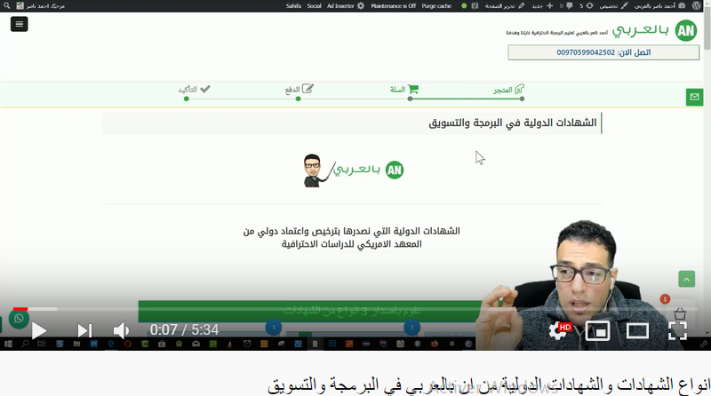 Photo of انواع الشهادات والشهادات الدولية من ان بالعربي في البرمجة والتسويق
