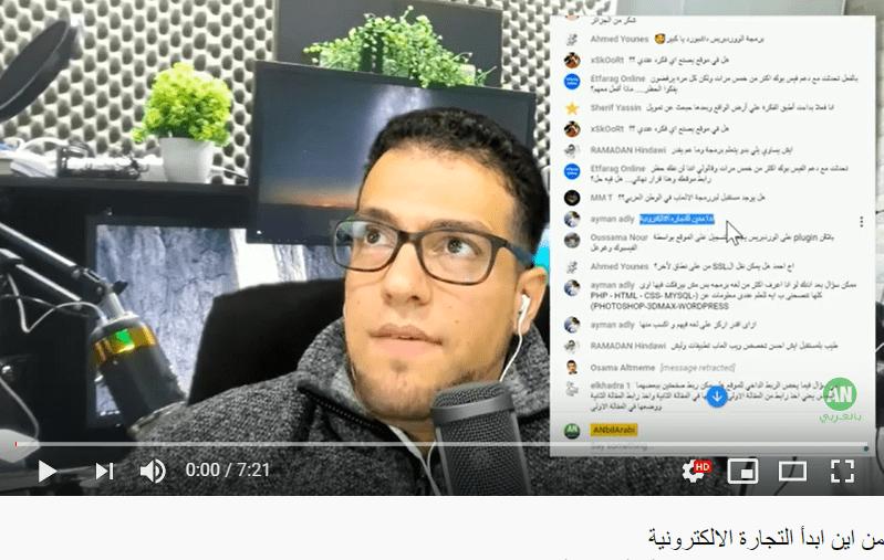 Photo of من اين ابدأ التجارة الالكترونية