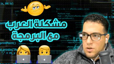 Photo of مشكلة العرب مع البرمجة Outsourcing