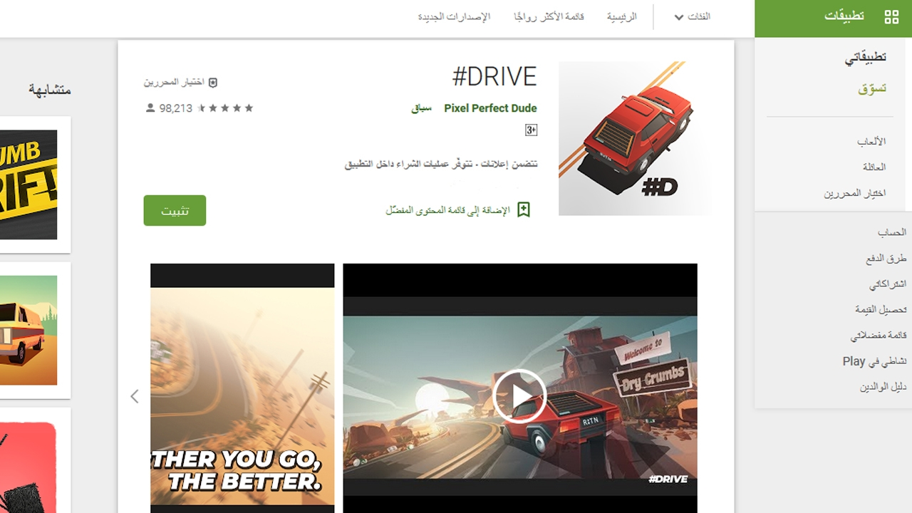 أفضل تطبيقات ألعاب سباق السيارات للأندرويد 2020