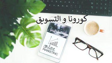 Photo of كورونا و التسويق