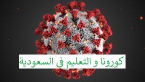 كورونا و التعليم في السعودية
