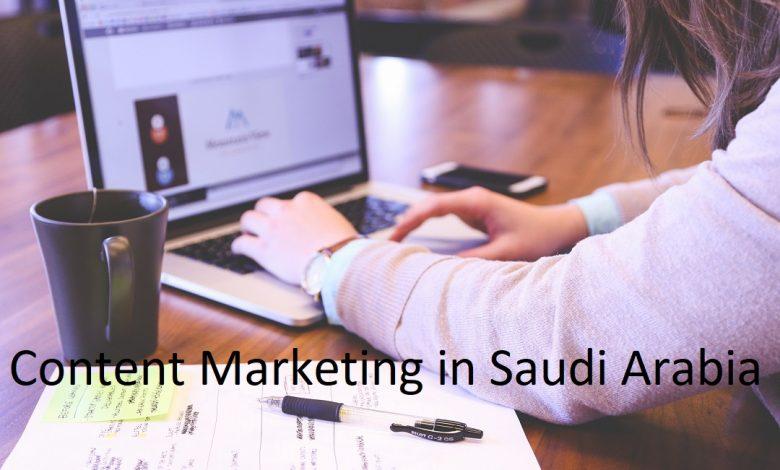 التسويق بالمحتوى في السعودية
