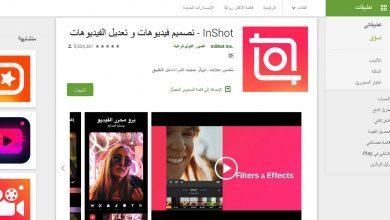 أفضل تطبيقات تحرير الفيديو المجانية لنظام Android