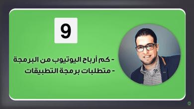 Photo of اليوتيوب و البرمجة و الارباح و متطلبات برمجة التطبيقات