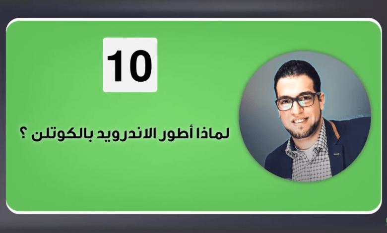 Photo of لماذا اطور التطبيقات بالكوتلن وليس الجافا Why I use Kotlin