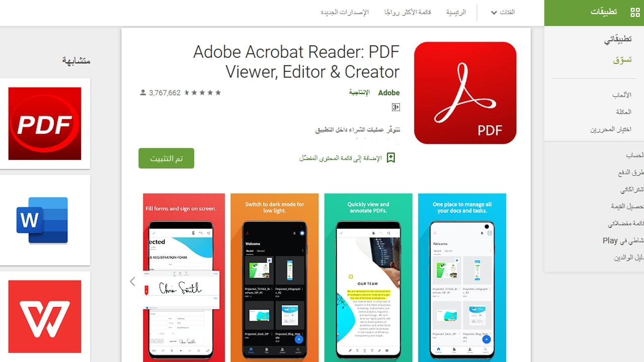 أفضل تطبيقات القراءة PDF للأندرويد