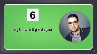 Photo of اهمية ادارة السيرفرات