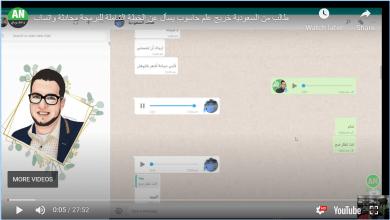 Photo of فيديو طالب من السعودية خريج علم حاسوب يسأل عن الخطة الشاملة للبرمجة