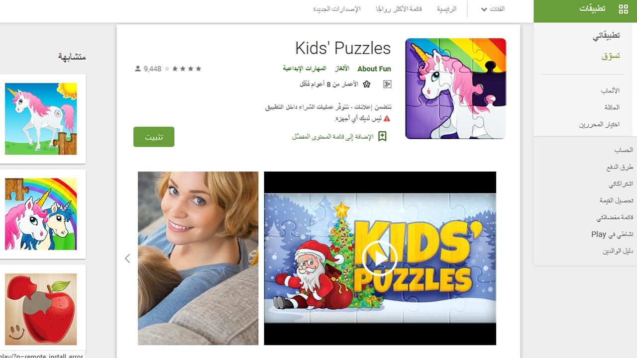 تطبيقات العاب أطفال
