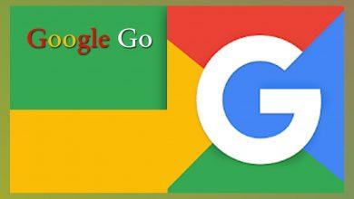 Photo of تطبيق Google Go ما هو وكيف يتم استخدامه