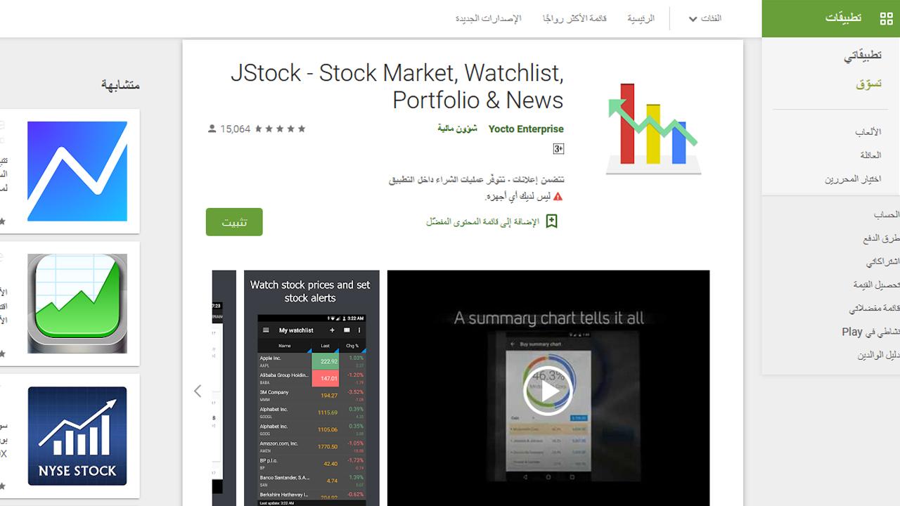 أفضل تطبيقات تداول الأسهم المجانية لأجهزة Android