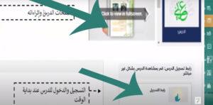 رابط منصة مدرستي وشرح التسجيل بالخطوات والصور