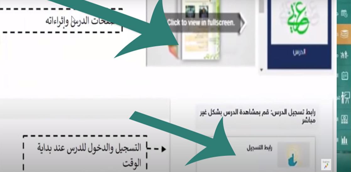 كيفية حضور الدروس على منصة مدرستي وشرح التسجيل بالخطوات والصور