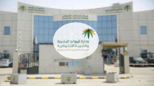 تفاصيل برنامج إلغاء نظام الكفالة بالسعودية تعرف عليها عبر موقع وزراة العمل الإلكتروني