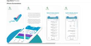 الصحة السعودية تحدد الموعد لحجز لقاح كورونا من خلال تطبيق صحتي