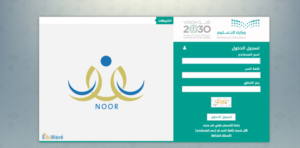 نتائج نظام نور الإلكتروني التعليم السعودي