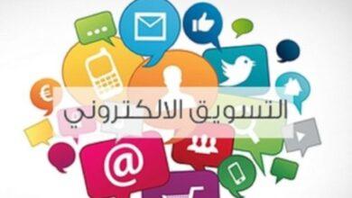 الدورة الأكبر عربيا اكتساح التسويق والتجارة الإلكترونية